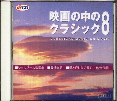 八八 - 映画の中のクラシック 8 CLASSICAL MUSIC ON MOVIE - 日版 Johannes