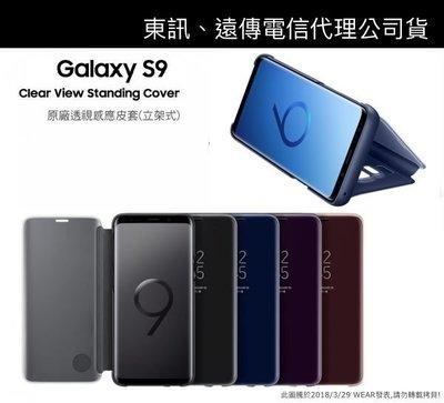 三星 S9 原廠全透視感應皮套 5.8吋【立架式】原廠皮套 EF-ZG960【東訊、遠傳代理公司貨】