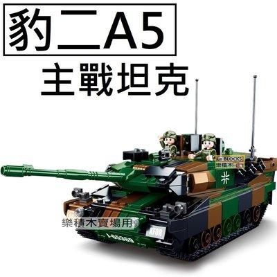 樂積木【當日出貨】第三方 德軍 豹2A5 主戰坦克 766片 德軍 非樂高LEGO相容 軍事 積木 戰車 美軍