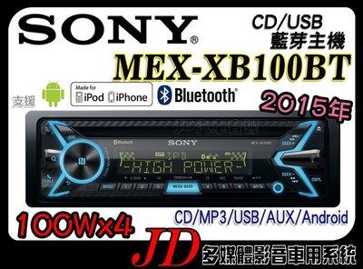 【JD 新北 桃園】SONY MEX-XB100BT CD/MP3/USB/iPod/iPhone/安卓 藍芽音響主機。