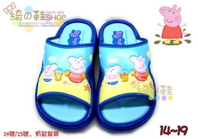 ☆綺的鞋鋪子☆新款上市【佩佩豬】00 藍色 31 兒童室外拖鞋 輕便拖鞋台灣製造 MIT╭☆