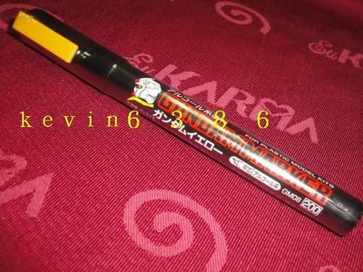 東京都-日本郡氏 GUNZE 鋼彈專用漆筆-GM08麥克筆 黃色 現貨