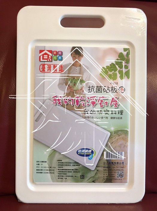 🏠家庭元素 抗菌砧板 切菜砧板 水果砧板 小砧板 台灣製造 K-018 好康屋