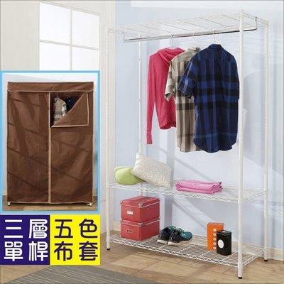 收納 開學 外宿 租屋【居家大師】鐵力士烤漆強固型附布套三層單桿衣櫥/(120x45x180CM)B-WA017BR衣櫥