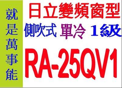 日立窗型變頻冷氣RA-25QV1 左吹式 含基本安裝 另售RA-40NV RA-50WK RA-40QV1