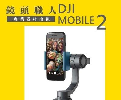☆鏡頭職人☆ :::: 租DJI Osmo Mobile 2 二代 手機 三軸電動穩定器 手機雲台 師大 板橋 楊梅