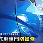 大台北汽車精品 汽車用 通用型 免黏貼 卡式...
