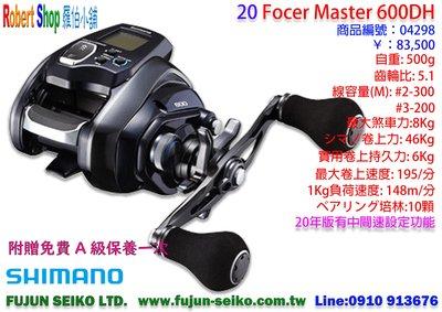 【羅伯小舖】電動捲線器Shimano 20 Force Master 600DH,附贈免費A級保養一次