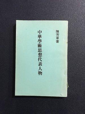 九禾二手書 中華學術思想代表人物/陳芳草著 201015