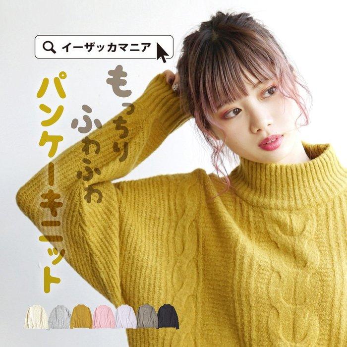 《FOS》日本 女生 高領 寬鬆 毛衣 針織套衫 氣質  冷氣房 保暖 女款 好搭 顯瘦 修身 時尚 秋冬 雜誌款 新款