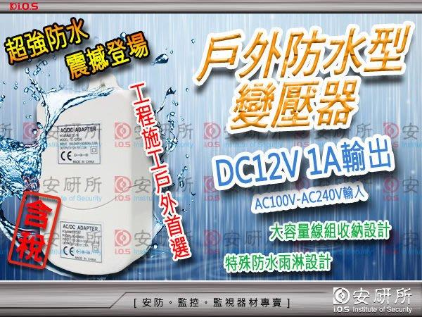 【安研所監控監視器】戶外防水型 變壓器 安規DC 12V 1A 好施工 藏CAT 5 絞線傳輸器 適攝影機