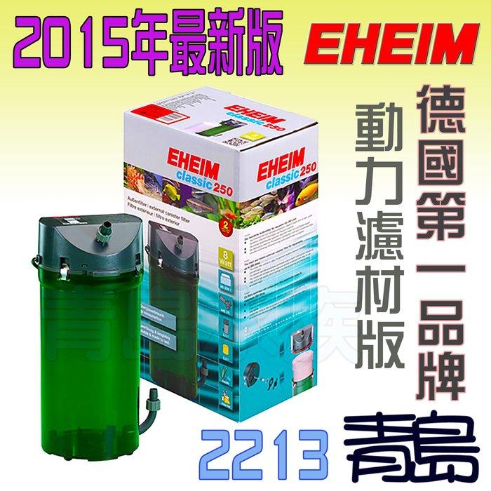 五月缺BF。。青島水族。。E2213370德國EHEIM-外置圓桶過濾器(濾材動力版.含石英球+陶磁環)==2213