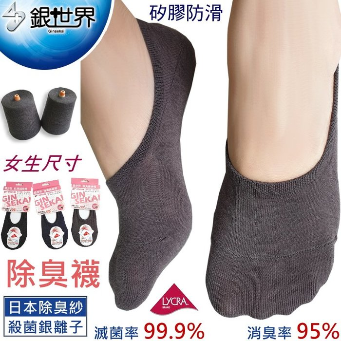 X-8-1日本銀離子除臭隱形襪(一般)【大J襪庫】3雙550元女襪-銀纖維銀離子襪奈米銀襪子抗菌襪-除臭襪純棉襪防滑襪套