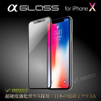 【WT 威騰國際】 α-iPhone 日本旭硝子iPhone X / iPhone XS 9H 2.5D 鋼化玻璃貼