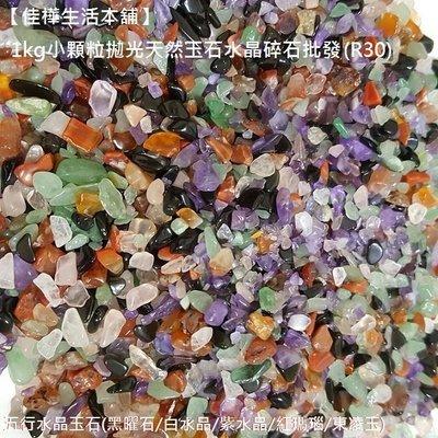 【佳樺生活本舖】1kg小顆粒拋光天然玉...