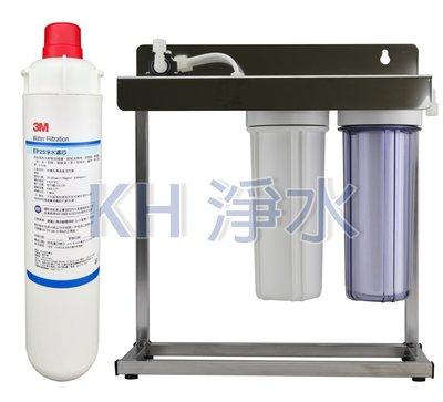 【KH淨水】3M EP25 三道不銹鋼腳架型淨水器,全NSF配備組3880元(全配件,可取代愛惠浦S100及S104)