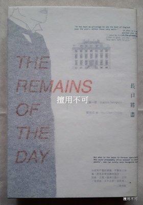 石黑一雄 / 長日將盡 The remains of the day