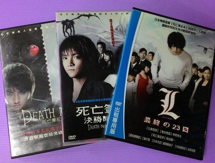【大謙】《 死亡筆記本+決勝時刻+最終的23日 》台灣正版二手DVD