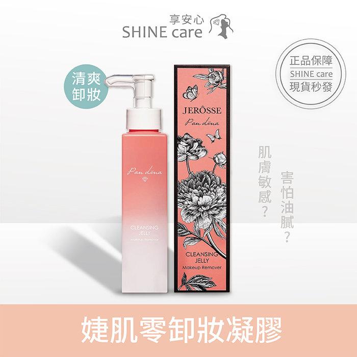 【SHINE安心】保養 J70婕肌零洗卸凝膠 200ml 婕樂纖JEROSSE 洗臉卸妝 保濕緊緻