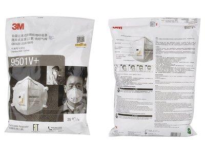 台灣現貨 兩包免運 3m口罩  25入/包  防塵 防護口罩  N95口罩 9501V 9502V 冷流呼吸閥 可開發票