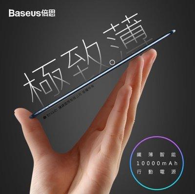【BASEUS倍思】纖薄智能行動電源 10000mAh 安全認證 蘋果/TYPE C線 皆可雙向充