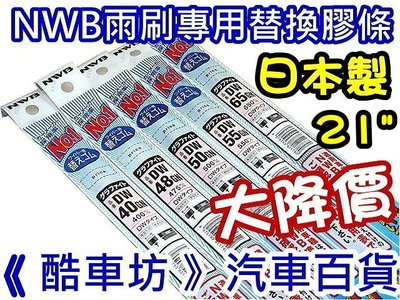 《 酷車坊 》日本製 原廠正廠型 NWB 軟骨雨刷替換膠條 CAMRY WISH YARIS PREVIA RAV4
