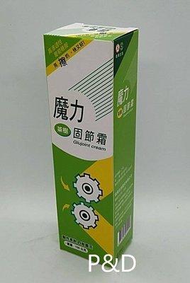 (P&D)信東生技 魔力固節霜 擦的葡萄糖胺 茶樹精油 150ml /支 特價430元