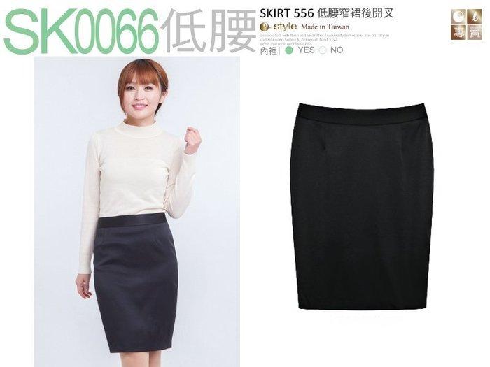 【SK0066】☆ O-style ☆低腰OL彈性緞面光澤感窄裙、大~小尺碼日本韓國通勤款-MIT