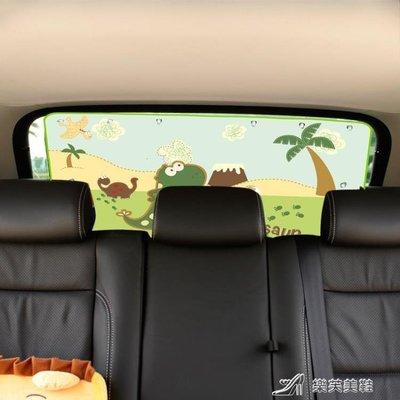 【蘑菇小隊】汽車後窗窗簾遮陽簾隔熱遮光防曬車用遮陽擋後擋車窗簾遮陽板-MG2007