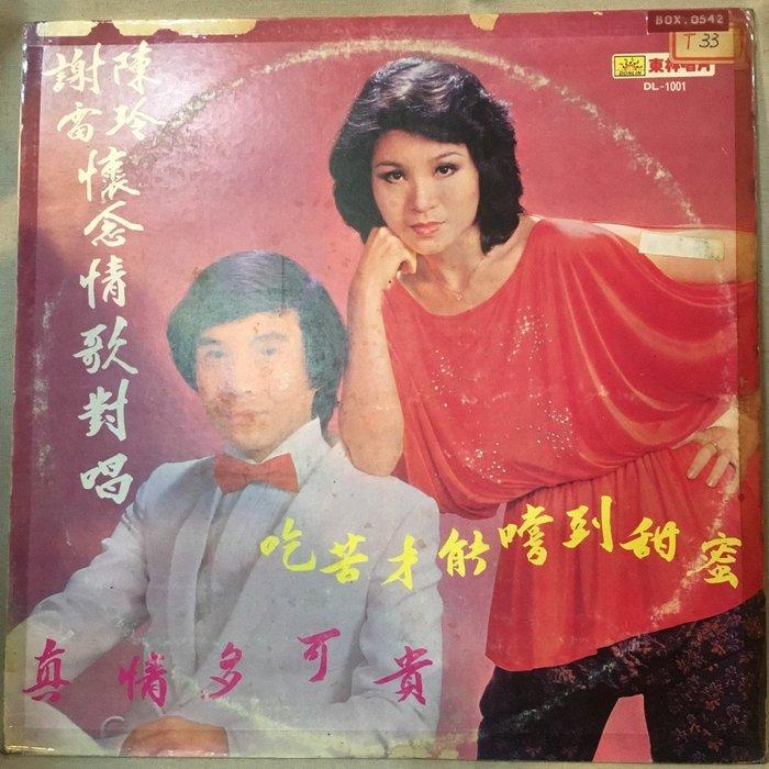 黑膠唱片 謝雷 陳玲 【吃苦才能嘗到甜蜜】