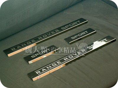 【魏大顆 汽車精品】RANGE ROVER SPORT(05-13)專用 不鏽鋼迎賓踏板(一組4件)ー白金踏板 門檻踏板