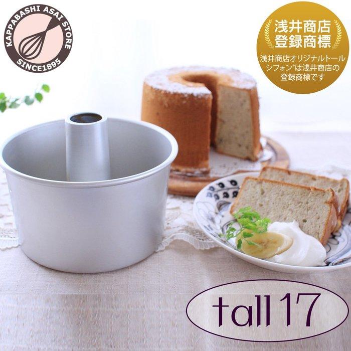 《FOS》日本製 浅井商店 戚風蛋糕 模具 17cm 蛋糕 烘焙 甜點 點心 健康 養生 媽咪 廚房 團購 高品質 熱銷