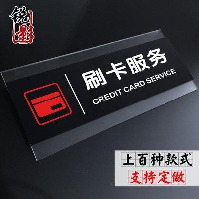 百城#高檔亞克力刷卡服務提供刷卡亞克力標牌提示牌銀聯消費信用卡包郵#精湛工藝 #愛不釋手 #使用方便