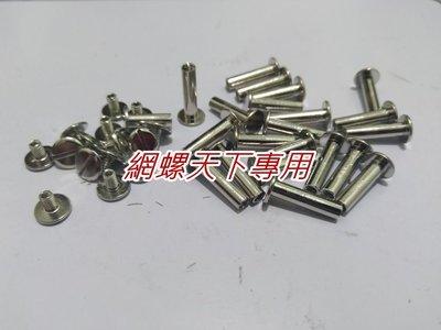 網螺天下※電鍍鎳 帳簿釘 子母釘 公母釘 菜單鉚釘管徑5mm,M4牙*20mm長/每組5元,另有其他規格歡迎提問