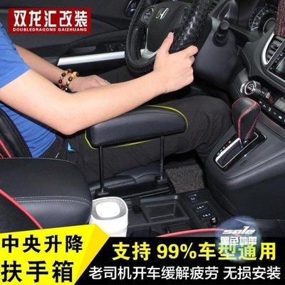 車用扶手托 通用扶手箱適用于CRV繽智XRV內飾肘托中央汽車扶手箱裝飾改裝配件T