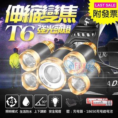 『FLY VICTORY 3C』T6強光頭燈 伸縮變焦 充電式 探照燈 強光遠射 90度調節 生活防水 釣魚 登山 露營