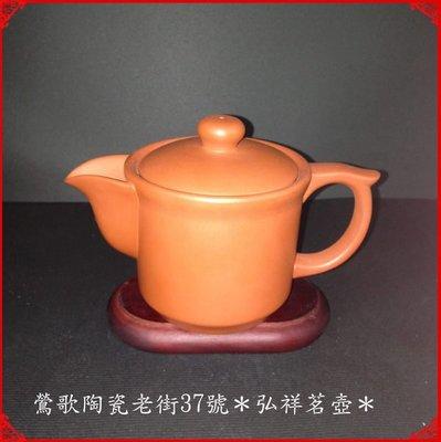 鶯歌陶瓷老街37號*弘祥茗壺*鶯歌製陶土側杯茶壺(紅)鶯歌弘祥