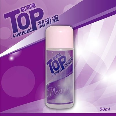 【超潤滑】TOP潤滑液50ml 潤滑劑 另有KY 水性潤滑液
