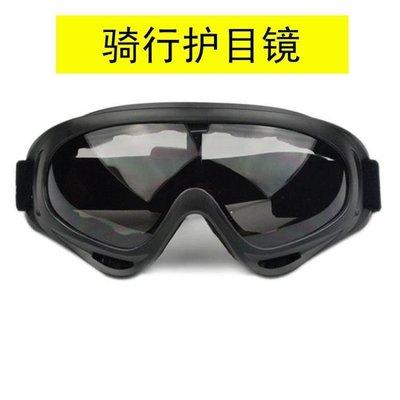 防風眼鏡騎行護目鏡防風沙防飛濺勞保防護摩托車透明防塵男防風鏡 st2036