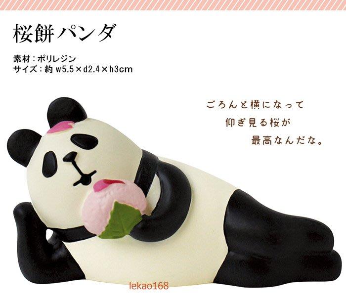 Decole concombre加藤真治2019新年快樂吃櫻花餅的熊貓人偶 配件 [現貨商品 ]