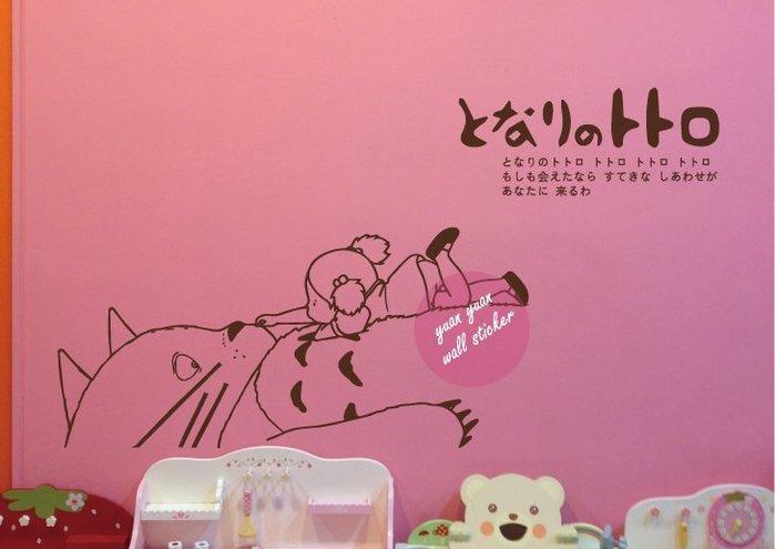 【源遠】Totoro 龍貓【CT-21】壁貼 宮崎駿 動畫大師 設計 壁貼 壁紙 吉卜力工作室 動畫電影 居家 風格