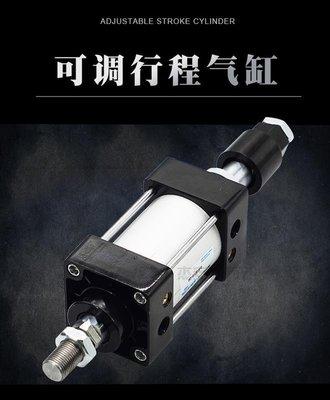 氣缸可調行程SCJ4025X5075X100125X150200-50-100-S 多種規格可選