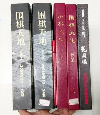 昀嫣二手書 圍棋天地 合訂本 2002年 2003年 2006年 共五冊 簡體書 精裝