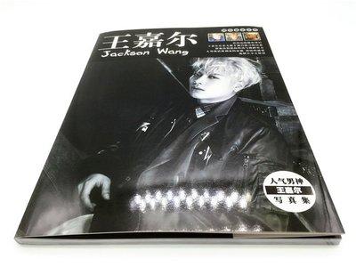 【買一送三】got7王嘉爾個人《圖文寫真集》
