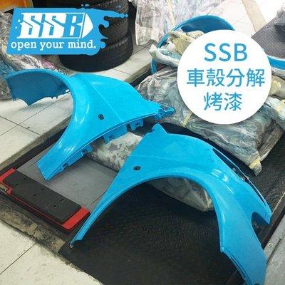 『SSB Smart』For Two 全車系專業車殼拆裝烤漆施工