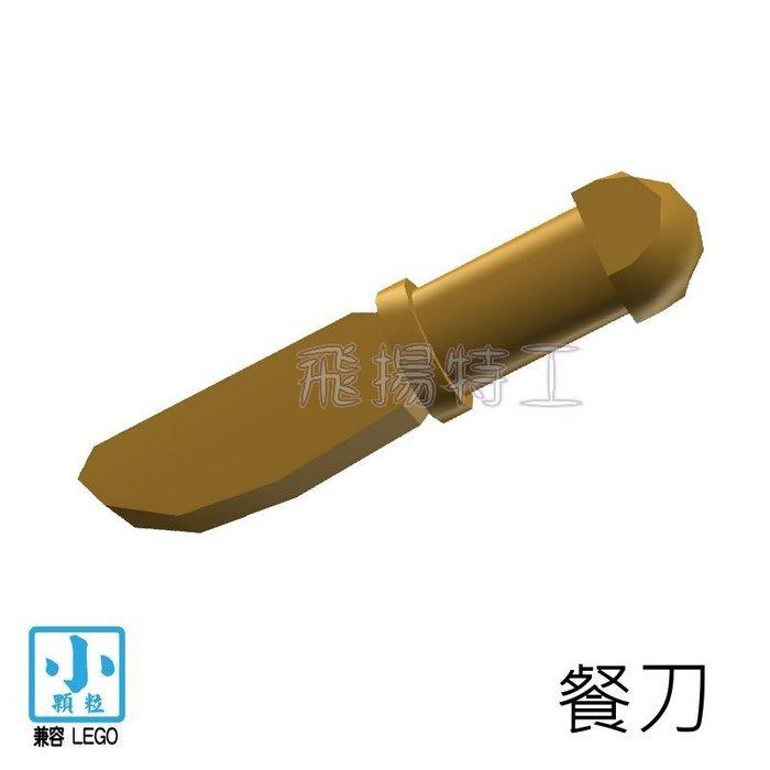 【飛揚特工】小顆粒 積木散件 SRE146 餐具(刀) 刀叉 廚具 廚房用品 餐刀 物品(非LEGO,可與樂高相容)