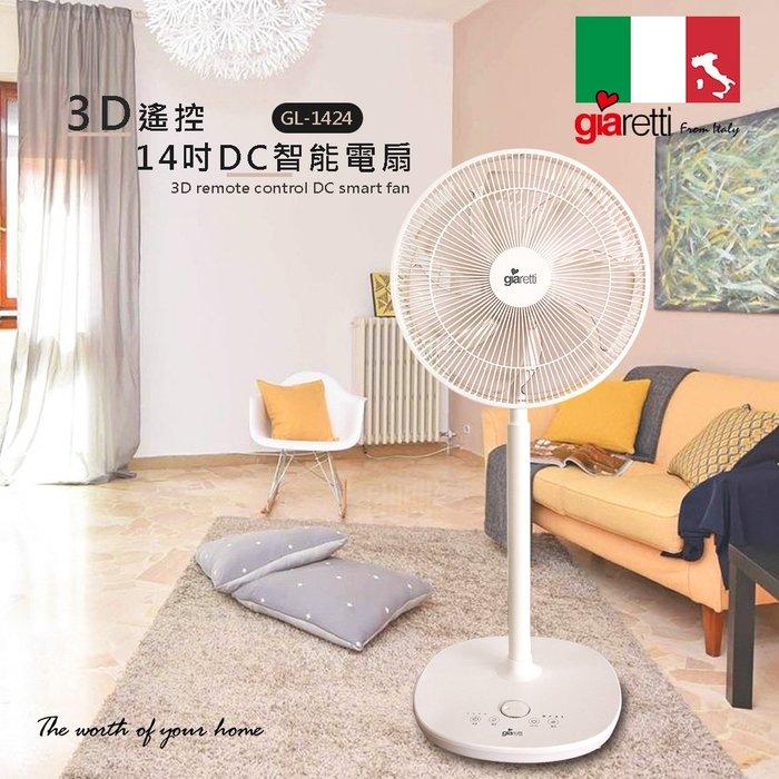 【Giaretti】義大利 3D遙控14吋DC智能電扇 GL-1424