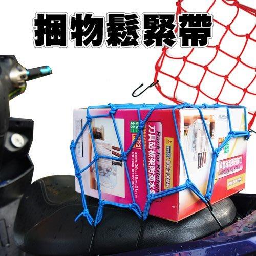 【捆物鬆緊帶】機車網袋 自行車網袋 固定網袋 6勾鬆緊帶 CURTJ2[金生活]