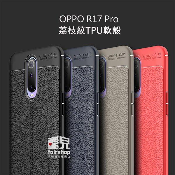 【飛兒】品味追求!荔枝紋 TPU 軟殼 OPPO R17 Pro 手機殼 保護殼 保護套 背蓋 198