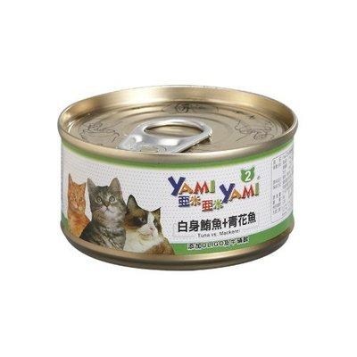 SNOW的家【單罐】YAMI YAMI 亞米亞米貓罐頭 白身鮪魚&青花魚85g(80092223